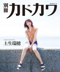 土生瑞穂(画像提供:KADOKAWA)