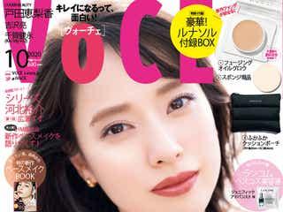 戸田恵梨香「VOCE」表紙で圧倒的オーラ放つ プロフェッショナルとは?仕事論を語る