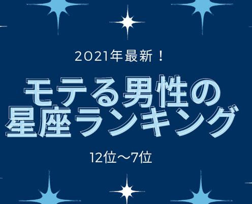 2021年最新!モテる男性の星座ランキングまとめ【12位~7位】