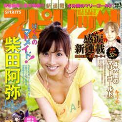 「週刊ビッグコミックスピリッツ」第24号 表紙:柴田阿弥(C)小学館・週刊ビッグコミックスピリッツ