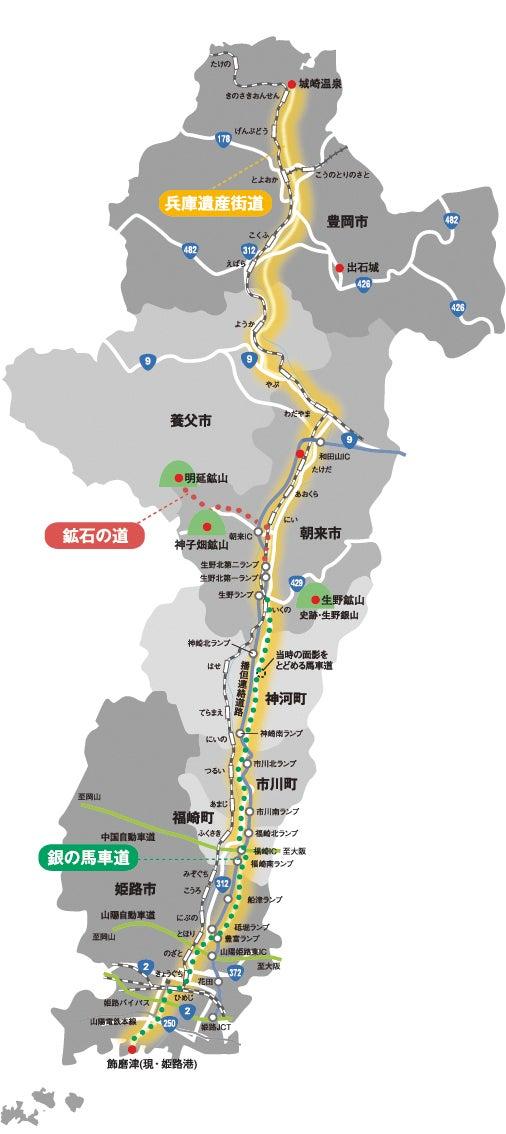 兵庫遺産街道地図