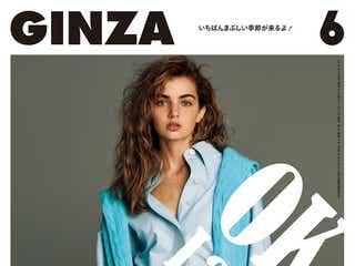 雑誌「GINZA」リニューアル 東京発モード誌に