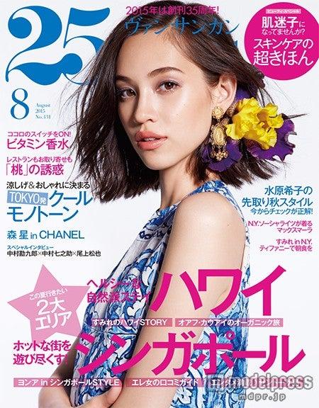 「25ans(ヴァンサンカン)」8月号(ハースト婦人画報社、2015年6月27日発売)表紙:水原希子