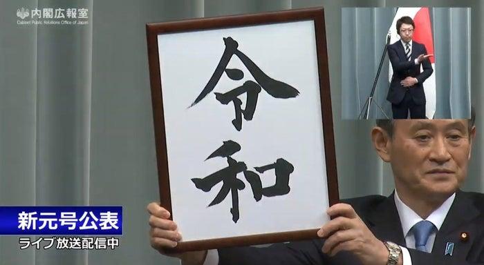 新元号は「令和(れいわ)」と発表/@kantei ライブ配信より