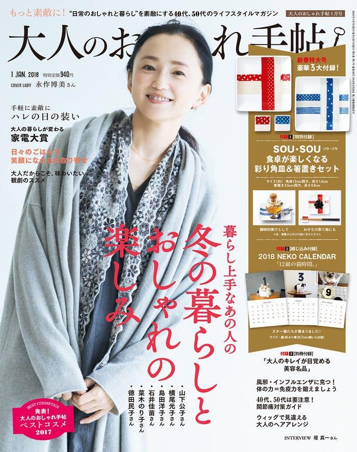 「大人のおしゃれ手帖」1月号(2017年12月7日発売、宝島社)表紙:永作博美