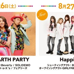 DANCE EARTH PARTY&Happinessが参戦 a-nation第2弾出演者発表