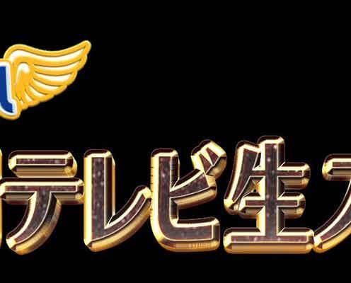 「嵐にしやがれ 24時間テレビ生放送SP」にNEWS増田貴久の出演決定 亀梨和也&小山慶一郎も一夜限りの豪華生対決