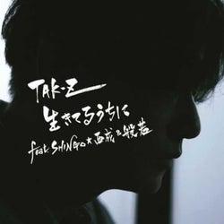 TAK-Z、井浦 新が主演を務める新MVを公開