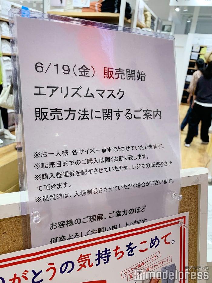 ユニクロ アトレ目黒店での「エアリズムマスク」販売方法案内 (C)モデルプレス
