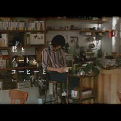 菅田将暉「君とノートとコーヒーと」より(提供画像)