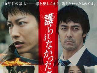 佐藤健、連続殺人の容疑者役「護られなかった者たちへ」公開日決定 第2弾ビジュアル&特報映像も初解禁