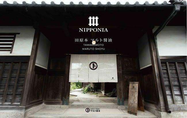 NIPPONIA 田原本 マルト醤油/画像提供:マルト