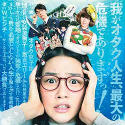 映画「海月姫」ポスタービジュアル(C)2014映画「海月姫」製作委員会