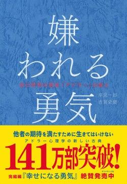 「嫌われる勇気」(ダイヤモンド社)