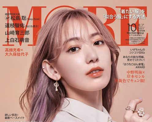 宮脇咲良「手放す覚悟を決めた者だけが得られる物」とは「MORE」増刊で初表紙