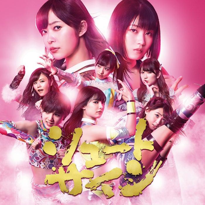 AKB48「シュートサイン」(2017年3月15日発売)初回限定盤E(C)AKS