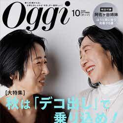 阿佐ヶ谷姉妹「Oggi」風表紙(C)日本テレビ