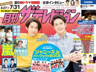"KEN☆Tackeyが2ショット表紙 永久保存版""ジャニーズJr.パーフェクトBOOK""も"
