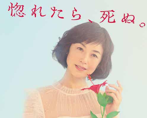 高岡早紀主演「リカ」映画化決定 市原隼人・佐々木希ら出演者&予告映像公開