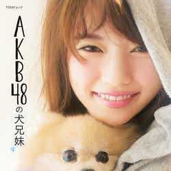 「AKB48の犬兄妹」(主婦と生活社、2014年6月30日発売)表紙:島崎遥香