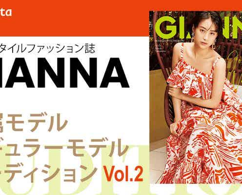 雑誌「GIANNA」専属・レギュラーモデルオーディション開催を発表