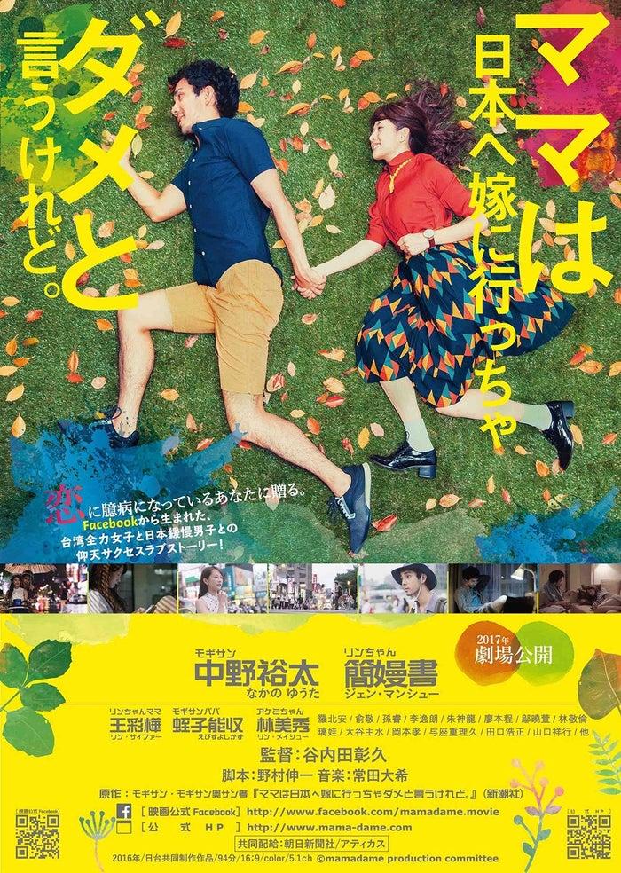 """映画「ママは日本へ嫁に行っちゃダメというけれど。」ポスタービジュアル(C)""""Mamadame"""" production committee"""