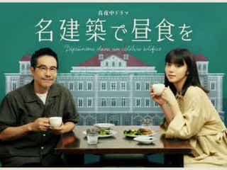 趣味系ドラマ「名建築で昼食を」メインビジュアル決定!