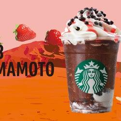 KUMAMOTO「熊本 ザクザクビスケットばい&チョコレート フラペチーノ」/画像提供:スターバックス コーヒー ジャパン