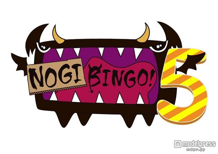 「NOGIBINGO!5」(C)「NOGIBINGO!5」製作委員会