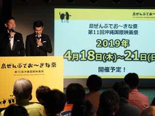 「沖縄国際映画祭」閉幕、知英主演作が受賞 次回開催も決まる