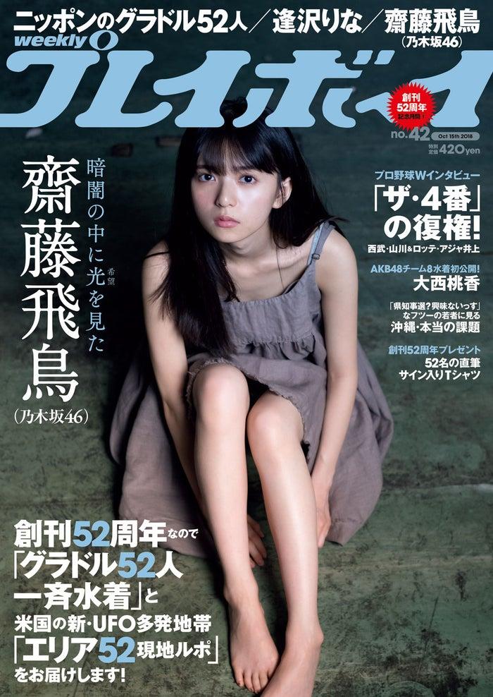 「週刊プレイボーイ」42号/表紙:ロン・モンロウ(C)佐藤裕之/週刊プレイボーイ