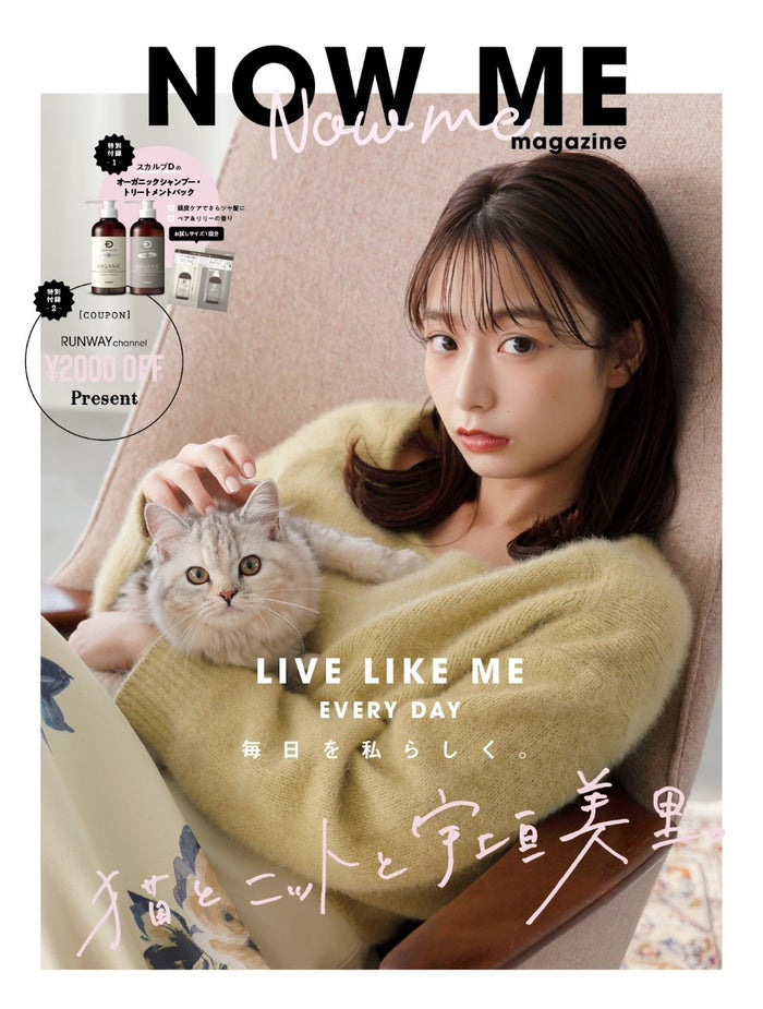 「Now me.マガジン」創刊号/表紙:宇垣美里(提供写真)