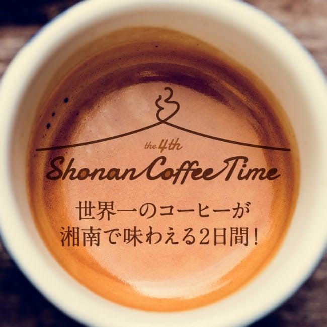 Shonan Coffee Time Vol.4/画像提供:カルチュア・コンビニエンス・クラブ