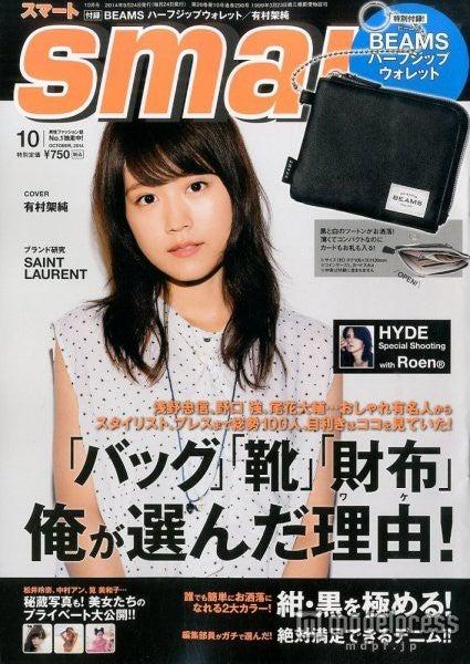 「smart」10月号(宝島社)