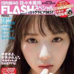 与田祐希「FLASH」スペシャル グラビア BEST 2020年7月25日増刊号(C)Fujisan Magazine Service Co., Ltd. All Rights Reserved.