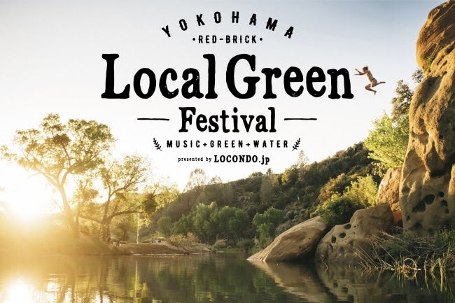 Local GreenFestival(提供画像)