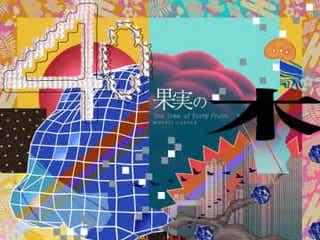 ウォルピスカーター、ニューアルバムのリリース&初の大阪ワンマンが決定