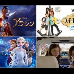 【4月新着情報】『アナと雪の女王2』から実写版『アラジン』などディズニーデラックスで楽しむ長い春休み!