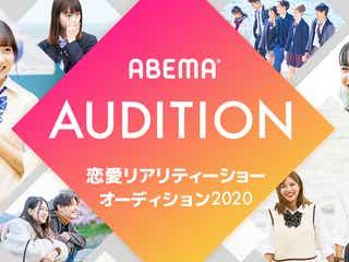 "ABEMA、恋リアオーディション開催決定 ""本気の恋愛がしたい""高校生男女を募集"