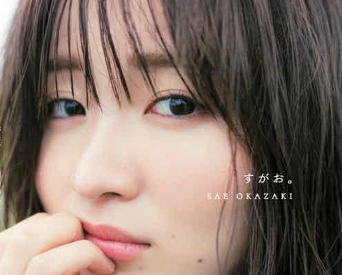 岡崎紗絵、1st写真集「すがお。」水着&浴衣&ベッドでのセクシーショットも
