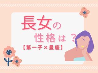 長女は行動的?【長女×星座】の性格診断!
