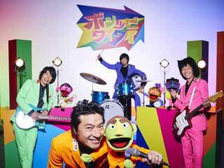ウルフルズ、ニューアルバムに収録される新曲がテレビ東京「僕らプレイボーイズ 熟年探偵社」の主題歌に決定