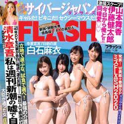 『FLASH』1月14日発売号表紙(C)光文社/週刊FLASH