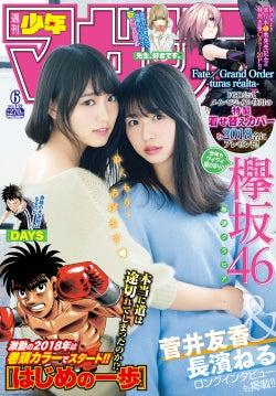 「週刊少年マガジン」(講談社)6号/表紙:菅井友香&長濱ねる(画像提供:講談社)
