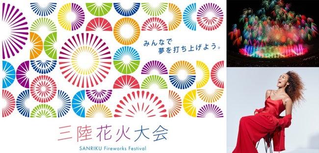 三陸花火大会(提供画像)