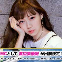モデルプレス - 渡辺美優紀がMC抜擢 「関西コレクション2019S/S」追加ゲスト発表