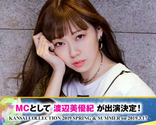 渡辺美優紀がMC抜擢 「関西コレクション2019S/S」追加ゲスト発表