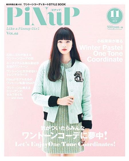 「PiNuP(ピナップ)」Vol.2(星雲社、2014年9月27日発売)表紙:小松菜奈
