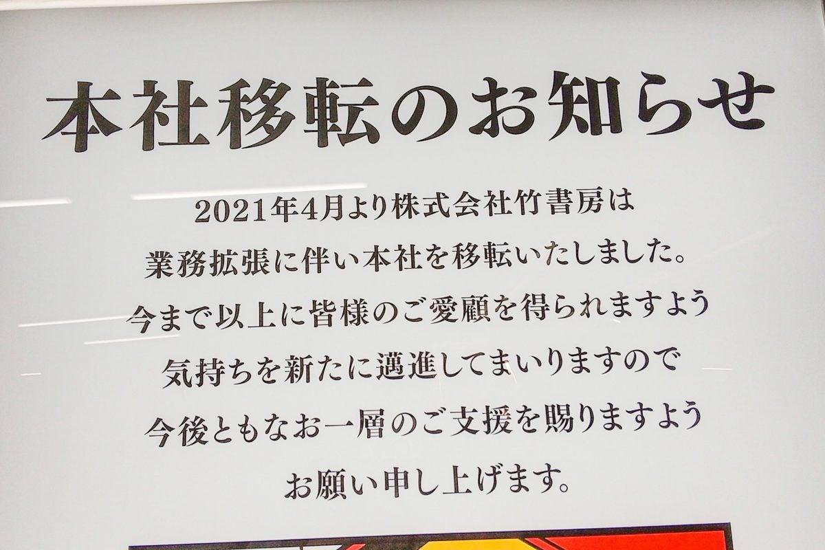 書房 竹 竹書房主催怪談コンテスト『怪談最恐戦』 2020年の怪談最恐位は夜馬裕に決定!!
