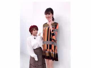 矢口真里&熊井友理奈、衝撃の凸凹2ショットが話題「トリックアートかと思った」「インパクト最強」
